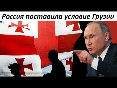 НЕОЖИДАННО! РОССИЯ ПОСТАВИЛА УСЛОВИЕ ГРУЗИИ - новости мира