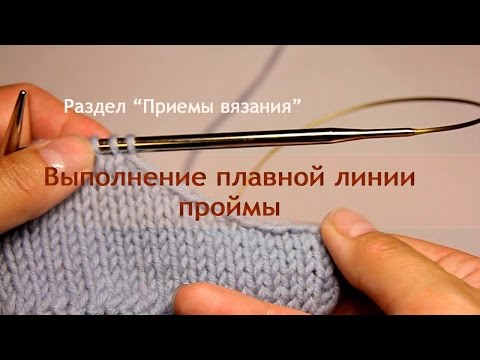 Как вязать пройму для рукава спицами