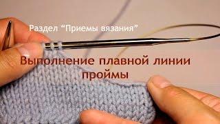 как сделать пройму в вязании