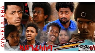 HDMONA - Part - 3 - ኣይንፈላለባ ብ ኤፍረም ኪዳነ (ከረን) Aynfelaleba by Efrem Kidane - New Eritrean Comedy 2018