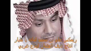علي بن محمد امانه ياطيار