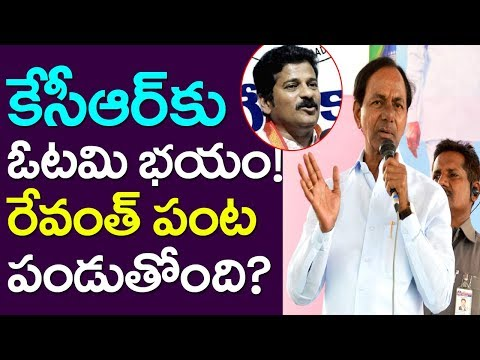 Yes, CM KCR Shivering, He himself Expressed That Fear| Telangana News | TRS Congress| Take One Media