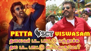 Viswasam First Single | Petta Marana Mass Single Creating Records