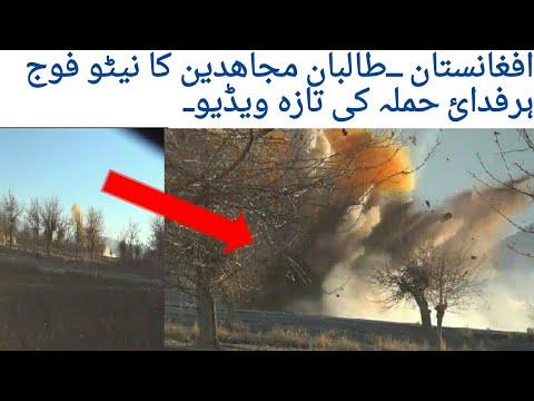 |تازہ۔۔افغانستان ۔۔۔طالبان مجاھدین کا نیٹو فوج ہرفدائ حملہ کی تازہ ویڈیو|🏻 thumbnail