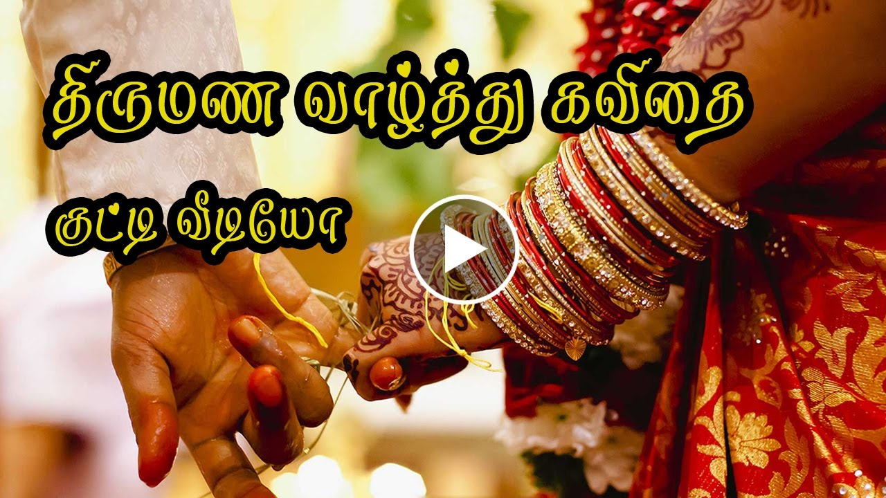 Wedding Anniversary Wishes Kutty Kavithai Kutty Video In Tamil Video  Youtube