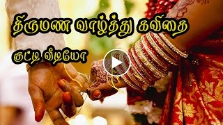 Wedding Anniversary Wishes Kutty kavithai Kutty Video in Tamil Video #044