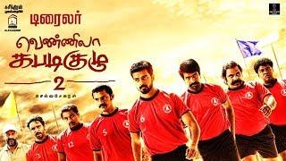Vennila Kabaddi Kuzhu 2 Trailer And First Single Official Release Date வெண்ணிலா கபடி குழு 2
