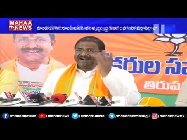 బీజేపీతోనే రాయలసీమ అభివృద్ధి: Somu Veerraju Campaign For Tirupati By-Election | MAHAA NEWS