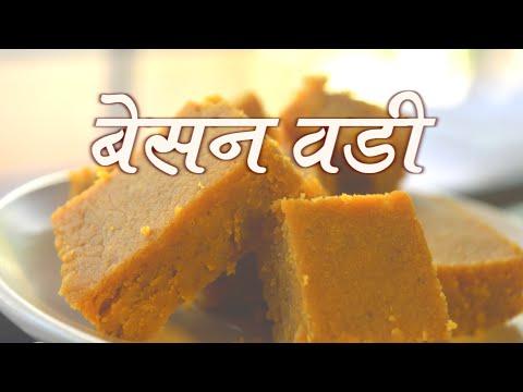 बेसन वडी| Besan Wadi Recipe In Marathi
