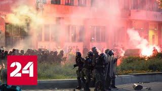 Массовые протесты в Сербии: последние новости - Россия 24