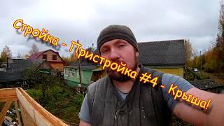 Стройка - Пристройка - #4 (Крыша)