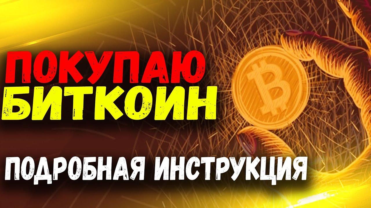 бинанс криптовалюта как купить