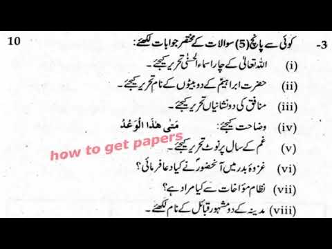 past papers 2016 lahore board 9th class islamiyat elective
