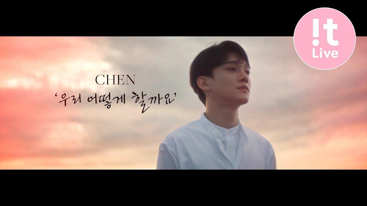 MV-Movie 뮤비-무비 #12 : CHEN 첸 '우리 어떻게 할까요 (Shall we?)'