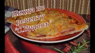 "Пицца с колбасой по рецепту ""С.Пудовъ"""