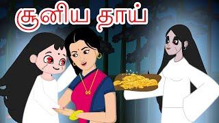 சூனிய தாய்  Ghost Mother Tamil Story - Tamil Stories - Tamil fairy tales  - Tamil Moral Stories