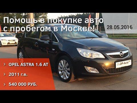Opel Astra J. Помощь в покупке авто в Москве! ДП-АВТО