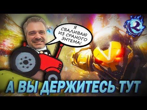 Главный продюсер ANTHEM СВАЛИЛ из BIOWARE?! Все очень плохо...