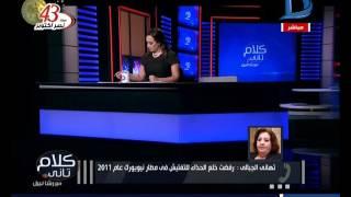تهاني الجبالي: مستعدة أكنس المطار عشان مصر - E3lam.Org