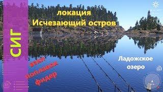 Русская рыбалка 4 Ладожское озеро Сиг на фидер поплавок и вэки