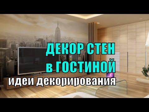 ДЕКОР СТЕН в ГОСТИНОЙ: идеи декорирования