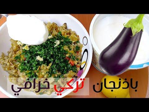 عندك باذنجان لازم تجربي هذا الطبق التركي صحي بدون قلي و الطعم خرافي 🔥 ~ بابا غنوج تركي