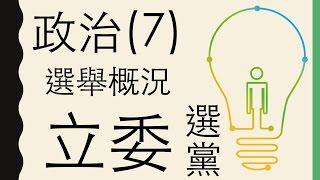 公民叮:國中公民-選舉與政治參與(7)立委選舉概況-選黨