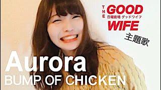 Gambar cover Aurora / BUMP OF CHICKEN 【グッドワイフ主題歌】(cover)