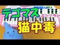 1本指ピアノ【猫中毒】テゴマス 簡単ドレミ楽譜 超初心者向け