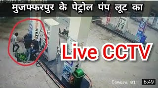 Muzaffarpur के Saraiya में पेट्रोल पंप पर लूट।। आधी रात लाइव वीडियो।।