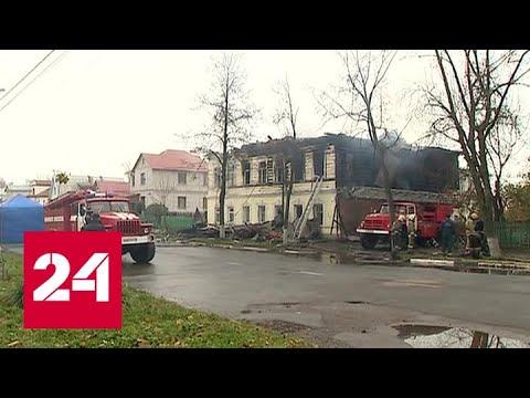 Выясняются причины трагического пожара в Ростове Великом - Россия 24