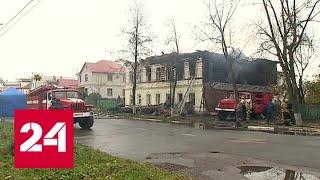 Смотреть видео Выясняются причины трагического пожара в Ростове Великом - Россия 24 онлайн