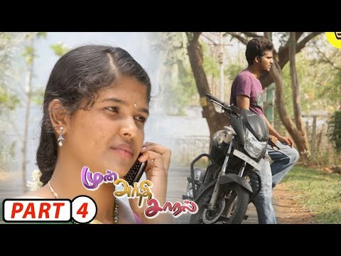 Mun Anthi Saral Tamil Full Movie Part - 4...