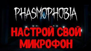 КАК НАСТРОИТЬ МИКРОФОН ► Phasmophobia