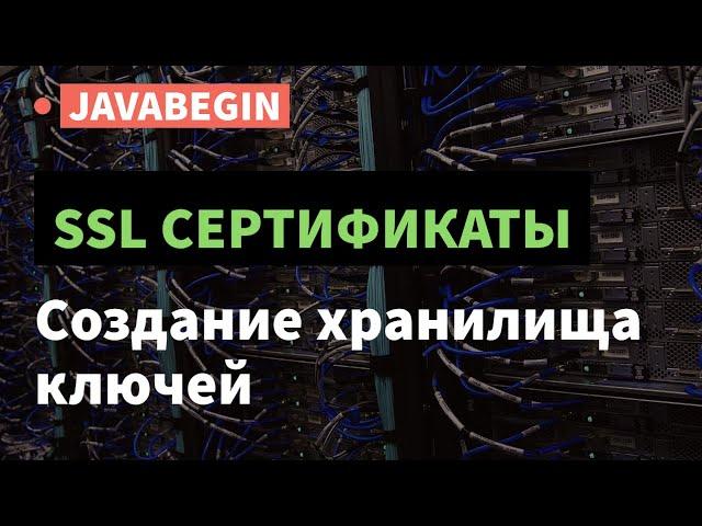 SSL сертификаты: создание хранилища ключей  в KeyStore Explorer (2021)