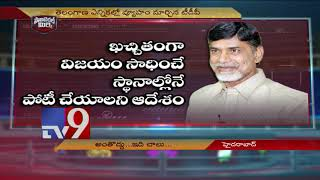 Political Mirchi : Masala News From Telugu States    24-09-2018 - TV9