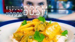 Курочка карри |  Chicken curry