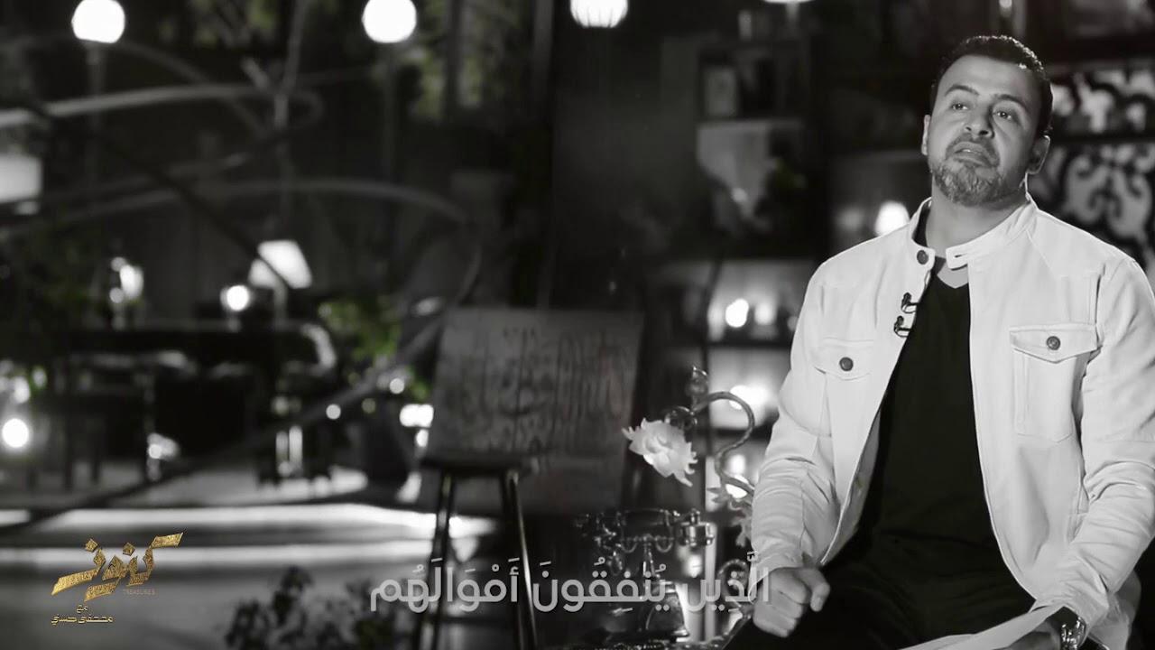 لو عندك حزن أو مكتئب أو خارج من علاقة انت مجروح فيها.. اسمع الدقيقة دي - مصطفى حسني