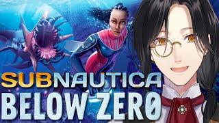 【Subnautica: Below Zero】深海でサバイバル【シェリン/にじさんじ】