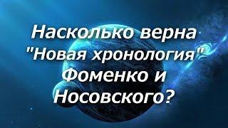 403 Насколько верна ''Новая хронология Фоменко и Носовского''