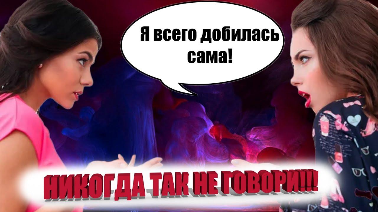 10 ФРАЗ, КОТОРЫЕ НИКОГДА НЕ СКАЖЕТ УМНАЯ ЖЕНЩИНА!