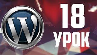 видео Yoast WordPress SEO - настройка сео плагина