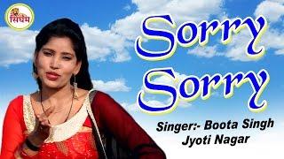 Sorry sorry | new haryanvi video 2017 | boota singh | jyoti nagar | singham cassettes