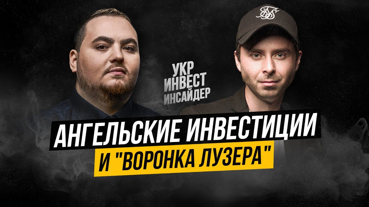 Максим Слободянюк (Nika Tech Family) о стартапах, венчуре, 'воронке лузера' и портале госуслуг 'ДІЯ'