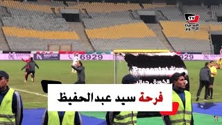 فرحة جنونية لسيد عبدالحفيظ لحظة إحراز صالح جمعة الهدف الثاني للأهلي بمرمى الاتحاد