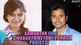 Samantha & Sivakarthikeyan Teams-Up First TIme In Ponram's Project