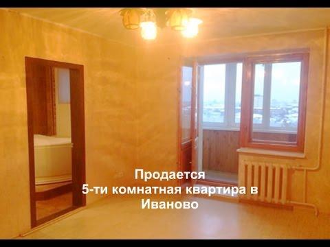 Продается пятикомнатная квартира в Иваново на улице Станко д. 36. Купить квартиру в Иваново