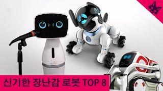 신기한 장난감 로봇 TOP 8