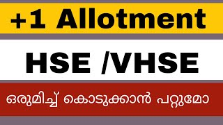 | +1 Allotment | Can We Apply For HSE ,VHSE At The Same Time | Details | 2020