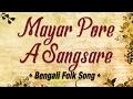 Mayar Pore A Sangsare | Asol Manush Jai Na Dekha | Bengali Folk Songs - Baul | Madhusudan Bayragya